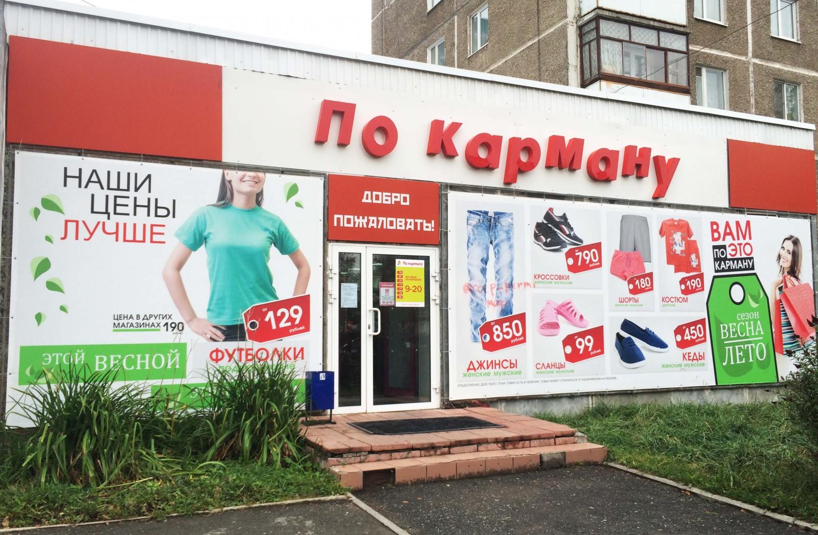 Инет Магазин Одежды Дешево